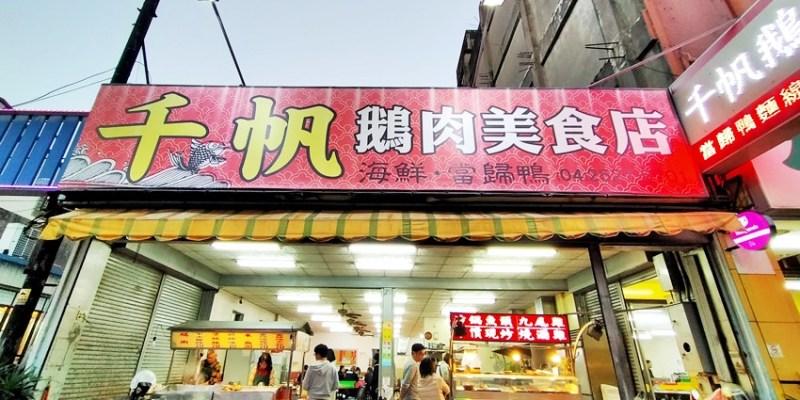 豐原美食|千帆鵝肉美食店~現點現切鵝肉鮮嫩可口,也可買脖子、鵝腳、鴨腳