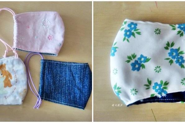 舊衣改造DIY 用舊衣物自製立體布口罩,做法簡單,擋風、保暖、遮臉好方便