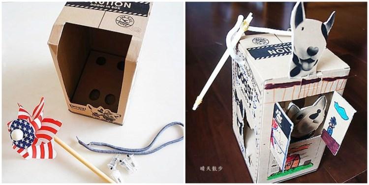 環保手作 舊物改造~鄭寶貝的環保燈籠diy,紙箱改造變燈籠