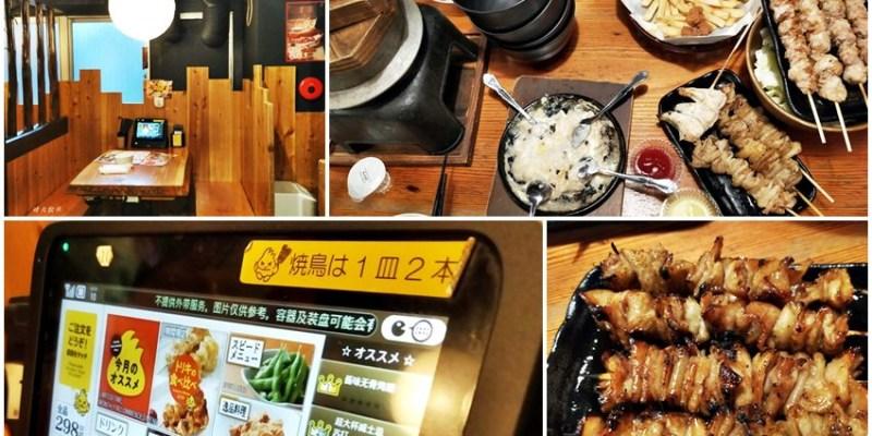 東京美食 鳥貴族有樂町店~餐點均一價298日圓平價居酒屋,桌邊中文平板點餐,串燒好好吃,另有吃到飽方案喔!