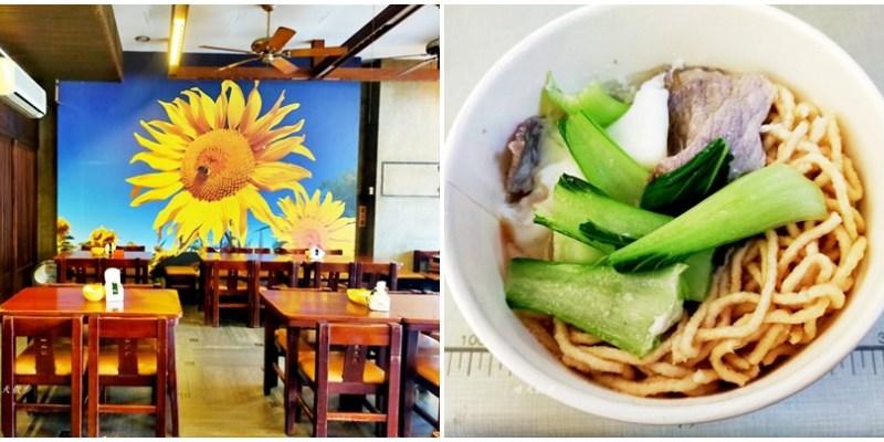 向日葵精緻茶坊 台中公園對面茶藝館/泡沫紅茶店,午晚餐宵夜都有,鍋燒意麵簡單美味