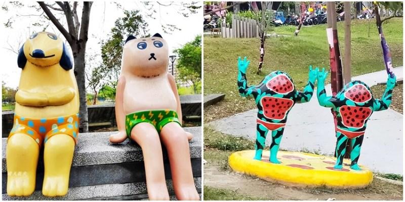 台中景點 大里東湖公園~大里Dali Art 文創藝術廣場旁公園,大型裝置藝術作品,讓平凡公園變得超可愛!
