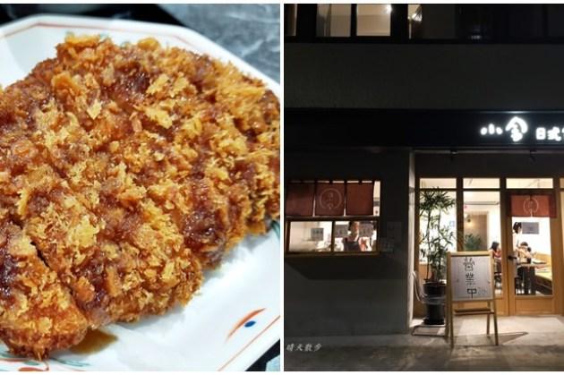 日式美食 小金日式家庭料理~南屯市場旁平價日式餐館,定食、鍋燒、壽司、炸物,美味家常料理