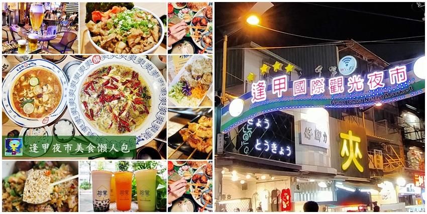 逢甲夜市懶人包 逢甲夜市美食、逢甲商圈小吃、餐廳、飲料,逢甲周邊吃喝玩樂