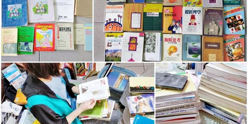 斷捨離|娘家舊書斷捨離~老書、舊書、教科書、工作書,不會再看的舊書通通再見了!