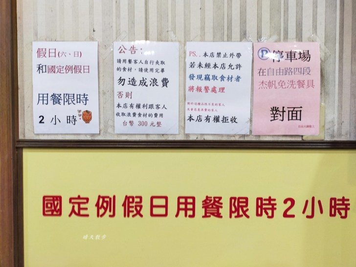 20200626164616 81 - 台中吃到飽|自由小火鍋~東區自由路299元平價火鍋吃到飽,食材超豐富!