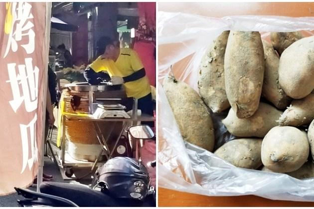 南屯市場 好吃又便宜的地瓜,一大包只要30元,也有烤地瓜和冰心地瓜!