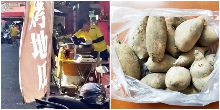 20200708221720 79 - 南屯市場|好吃又便宜的地瓜,一大包只要30元,也有烤地瓜和冰心地瓜!