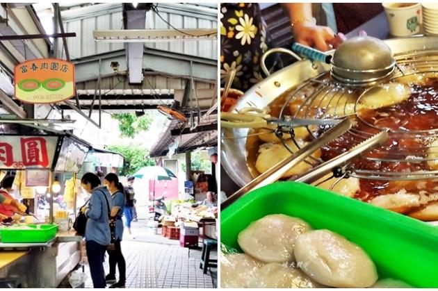 南屯市場美食|富春肉圓店~菜市場裡的銅板美食 炸肉圓、小腸豬血湯