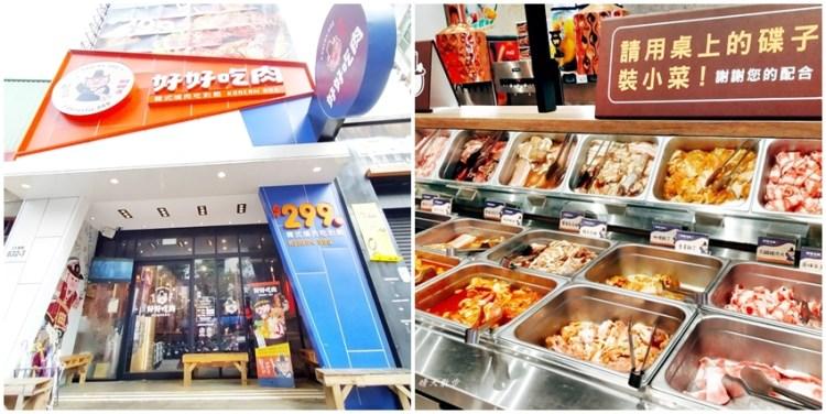 台中吃到飽 好好吃肉韓式烤肉吃到飽台中公益店~韓式燒烤加小火鍋吃到飽,平日午餐四點半前299元,大墩公益商圈美食