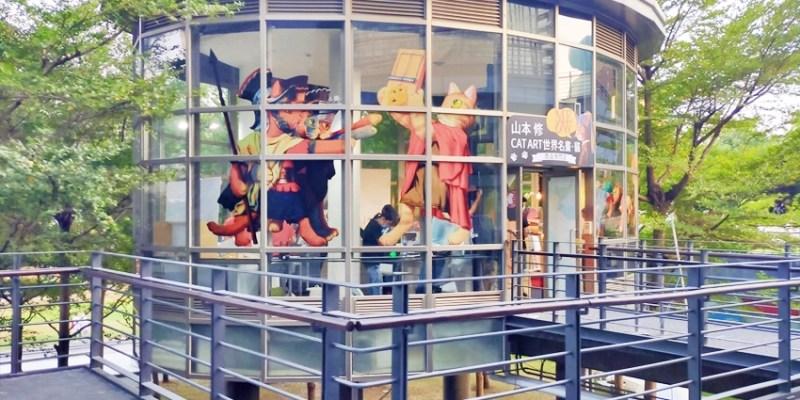 國美館活動 山本修 CAT ART 世界名畫.貓商品特展~貓奴必逛超吸睛貓商品展售,免費參觀,好看又好買!