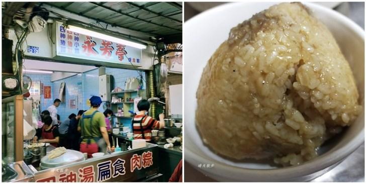 20201221172545 73 - 廟東美食|永芳亭~傳承三代80年的廟東美食,專賣肉粽、扁食湯、四神湯