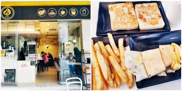 西區早午餐 GA U Brunch 早午餐加油站~平價簡約美味早餐 軟皮起司蛋餅、蘿蔔糕好吃!