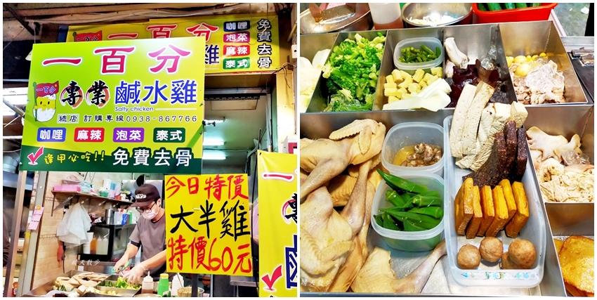 逢甲美食|一百分鹹水雞/雞霸分鹹水雞~逢甲夜市平價小吃 食材口味豐富 免費去骨