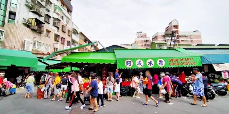 南屯市場 阿成水果店~物美價廉的新鮮水果好好買,近文昌公廟、南屯運動中心