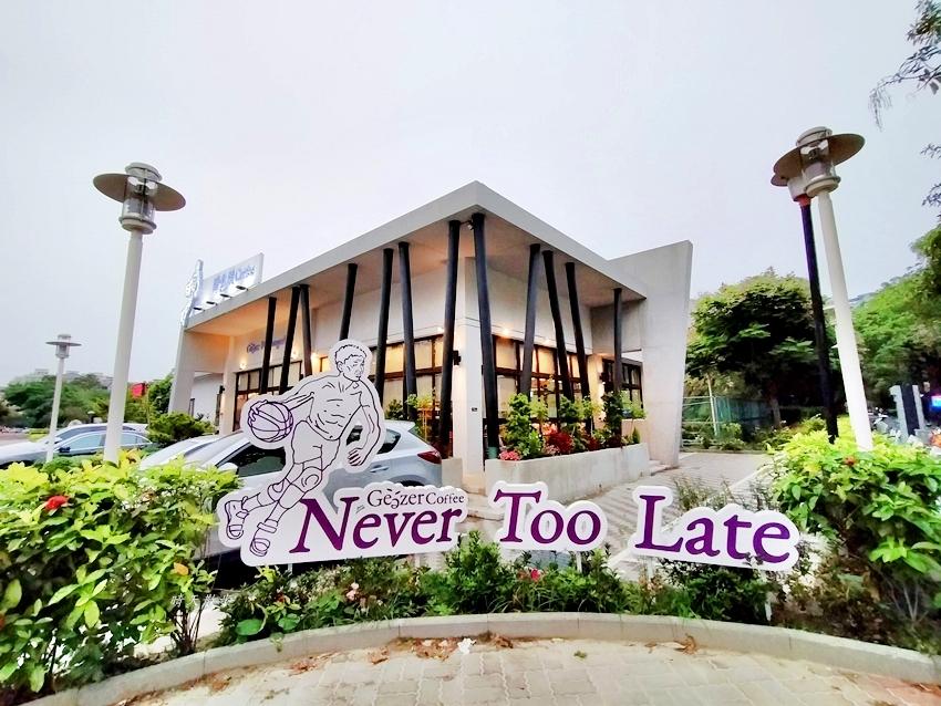糟老頭咖啡Never Too Late~公益路咖啡館,台中特教學校實習商店,環境舒適,附設停車場