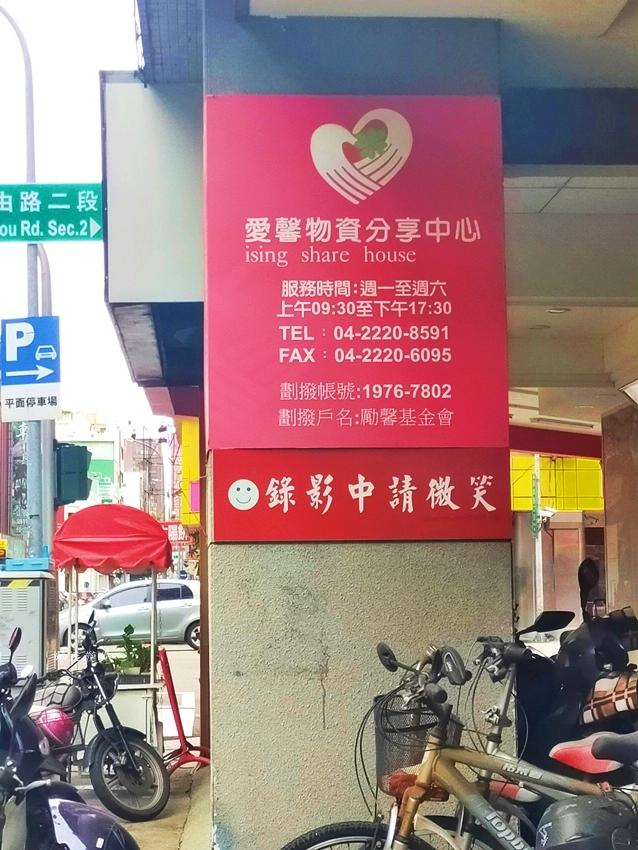 20210119225357 66 - 勵馨基金會台中愛馨物資分享中心~捐贈物資,購買義賣好物,促進善的循環(近期公益義賣活動)