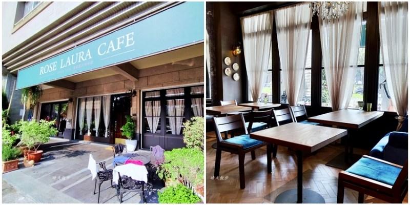 西區早午餐|薔薇蘿拉咖啡館~重新開幕的低調奢華咖啡館  崇倫公園對面老字號早午餐