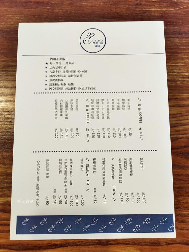 20210219230318 61 - 西區下午茶 Urara閣樓上的鹹派~咖啡與鹹派的美好下午茶 國美館附近土庫里的特色小店