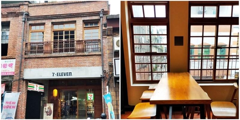 台北特色超商|7-11詠樂門市~迪化街的古蹟小七 大稻埕老房子裡的特色7-11