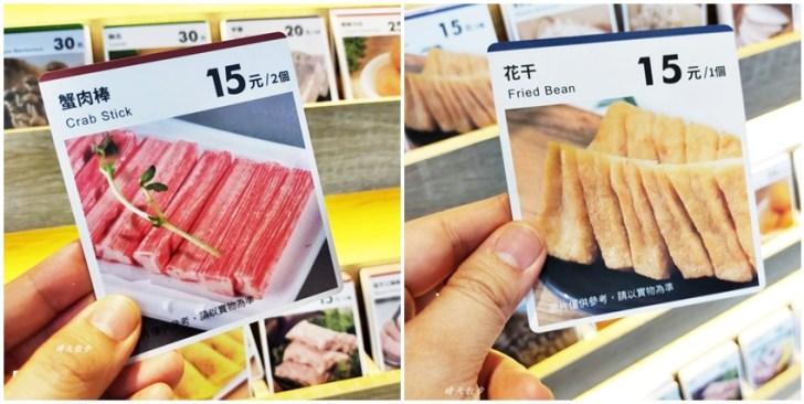 20210331214032 56 - 三顧茅廬PLUS台中東興店~拿牌子點菜的滷味,可乾拌可煮湯,好像小火鍋