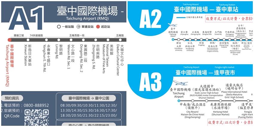 台中公車|捷順交通A1機場快捷線、國光客運台中市公車A2、A3路線~台中市區往返台中國際機場的預約制公車,單程100元