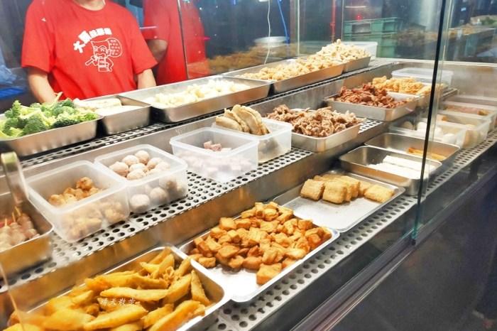 台中炸物 大頭鹽酥雞東興店~營業到凌晨兩點的美味炸物攤,可外帶可內用