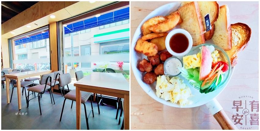 西區早午餐|早安有喜五權店~五權五街中西式複合早午餐 菜單選擇好豐富