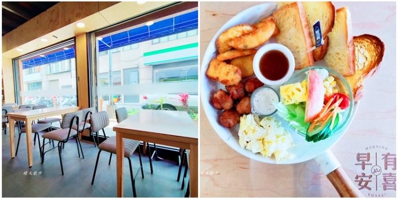 西區早午餐 早安有喜五權店~五權五街中西式複合早午餐 菜單選擇好豐富