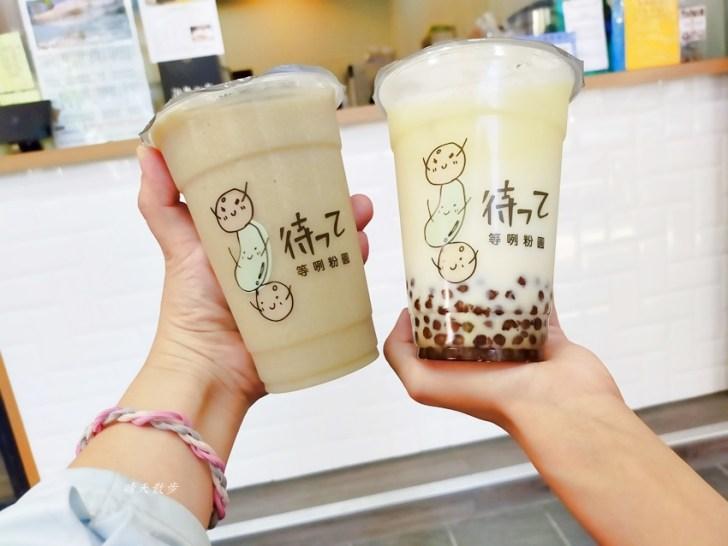 20210423163256 77 - 等咧粉圓台中漢口店~小孩愛珍珠奶茶,大人愛綠豆冰沙,常有特色產品快閃優惠活動