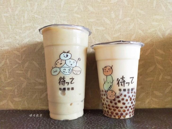20210423163304 3 - 等咧粉圓台中漢口店~小孩愛珍珠奶茶,大人愛綠豆冰沙,常有特色產品快閃優惠活動
