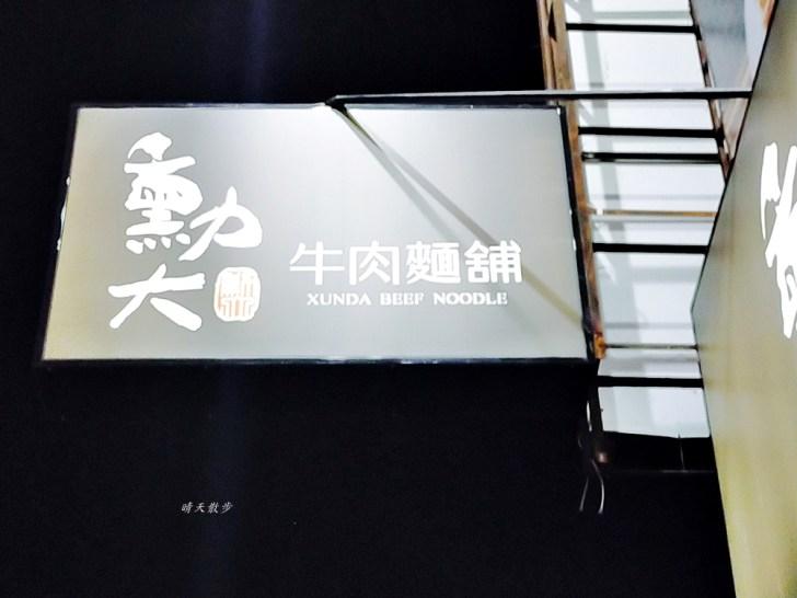 20210507214137 15 - 勳大牛肉麵東興店/勳大牛肉麵鋪~東興路平價麵館,有水餃、湯麵、乾拌麵、牛肉麵,加熱滷味小菜也好吃