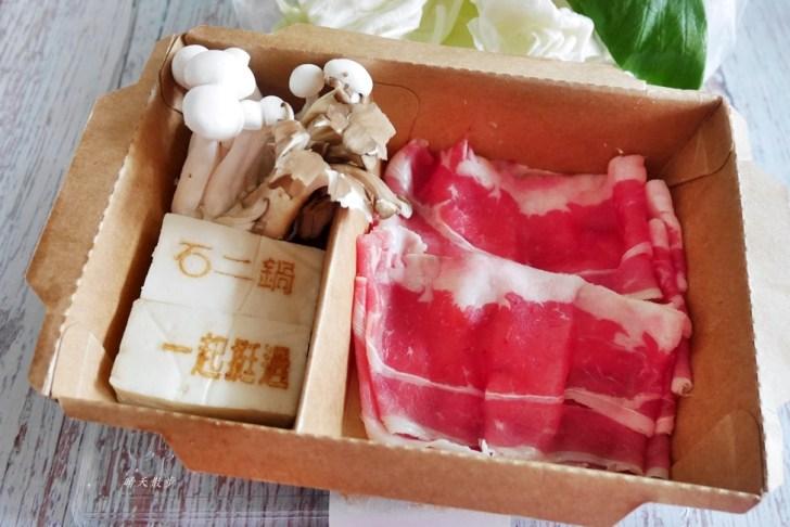 20210724014833 17 - 熱血採訪 石二鍋~限量優惠!外帶生食套餐滿499元,送「石二鍋x好菇道 一起挺過能量盒」,附牛肉或豬肉喔!