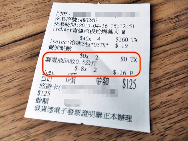 IMG20190416153018 1 - 廢電池超商回收兌換商品抵用金,0.5公斤廢電池換超商購物金,限當次消費折抵,7-11折8元,全家折10元