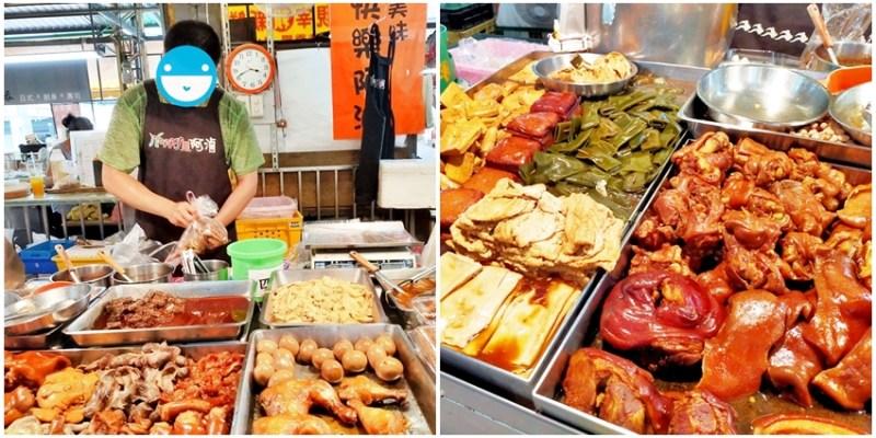文心第一黃昏市場|快樂阿滷~菜市場裡的美味滷雞爪、鴨脖、滷味