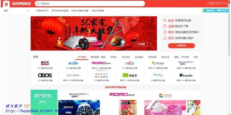 好康︱ShopBack曉寶返現~操作方便的中文化介面返利網站 台灣知名網購店家通通有 網路購物賺折扣 優惠不用等 現金回饋最實用