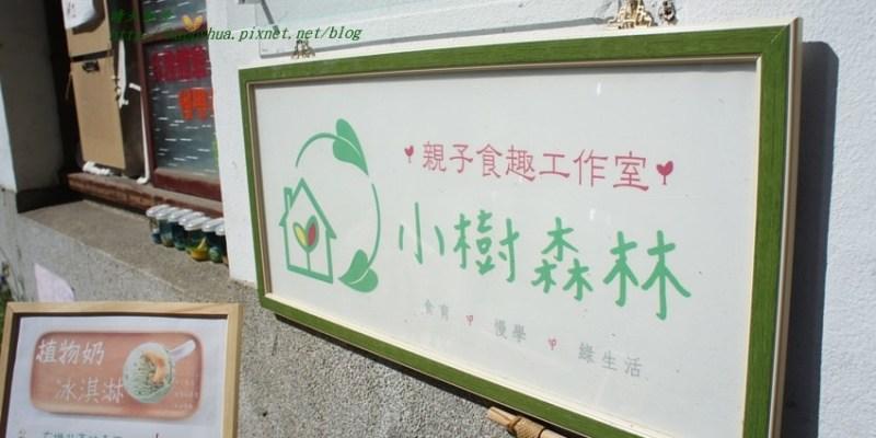 台中親子 小樹森林親子食趣工作室~審計新村裡的綠活小店  推廣食育、慢學、綠生活 賣植物奶冰淇淋 還有親子桌遊和親子料理課程