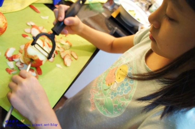 [懶女人廚房]訓練小孩做家事~教小孩安全削蘋果:筷子插蘋果 比較好削又安全