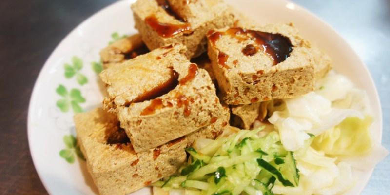 [台中美食]北區∥毒家素食~素食路邊攤的素食臭豆腐 已遷至店面 素食料理選擇豐富 有比我更好吃的不用錢