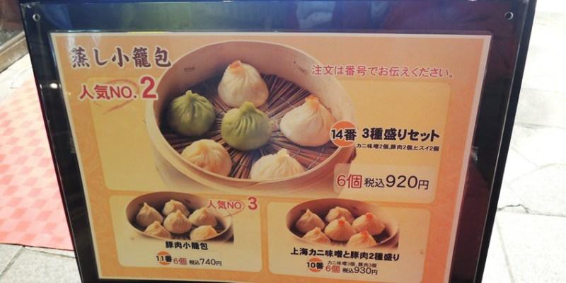 [日本美食]橫濱∥鵬天閣上海小籠包專門店~橫濱中華街美味小吃 冷冷天站著吃好暖和 也有中華料理吃到飽