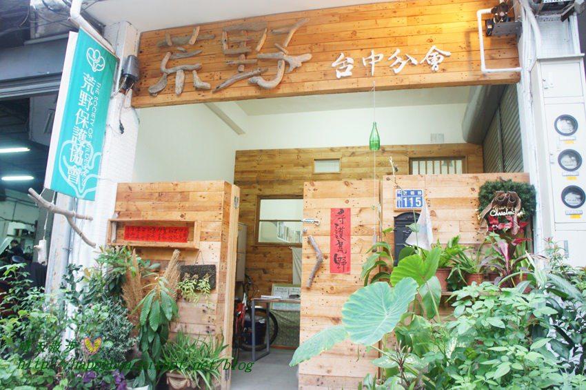友聚∥藍染同學會~荒野保護協會台中分會 一家一菜午餐小聚201411