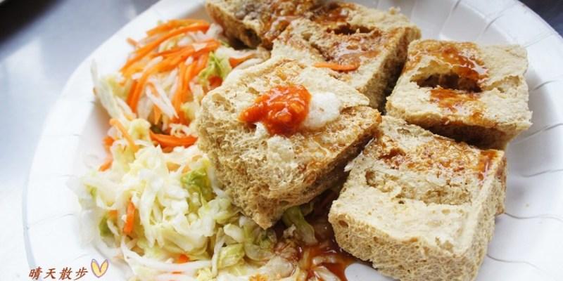 21臭豆腐~一中夜市排隊美食 永遠大排長龍的21臭豆腐 要拿號碼牌的喔