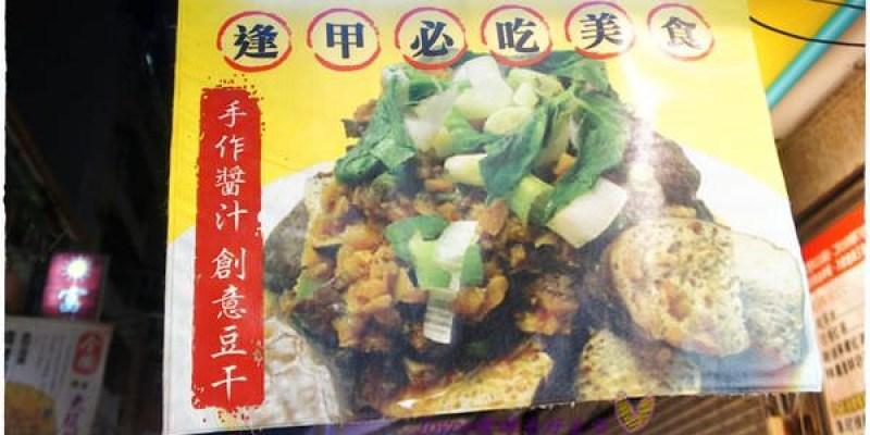逢甲美食|逢甲夜市必吃小吃:大黑屋~純手工滷豆干,軟嫩入味真好吃