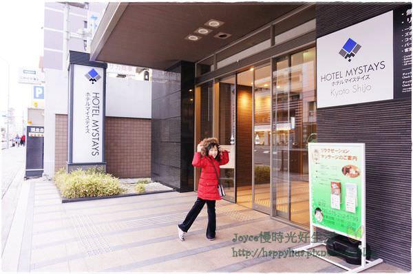京都平價住宿︱Hotel MyStays京都四条旅館/Hotel MyStays Kyoto-Shijo~交通方便 公車站四条西洞院 地鐵四条站 嵐電四条大宮站 附免費咖啡和抹茶
