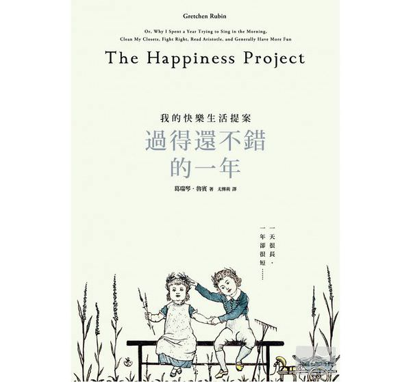 [好書]過得還不錯的一年——我的快樂生活提案