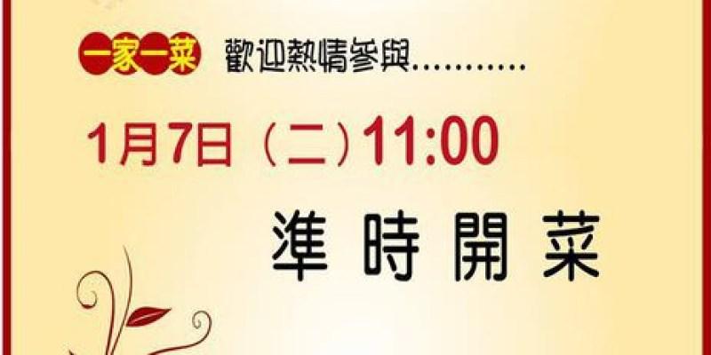 【小大繪本館】小大義工歲末聚餐~一家一菜,書香&美食的饗宴