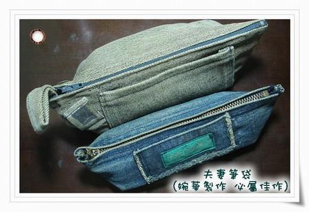 舊衣改造DIY|超耐用牛仔褲筆袋(歷史悠久的夫妻筆袋)