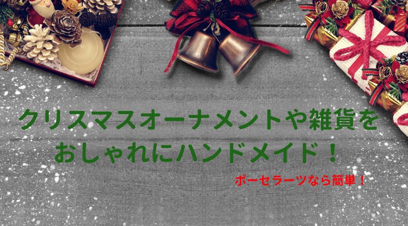 クリスマスオーナメントや雑貨をおしゃれにハンドメイド!
