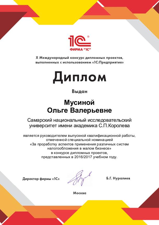 Diplom-Musina-O.V.
