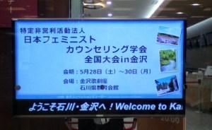 金沢駅構内で開催告知のパブリックビューを発見!